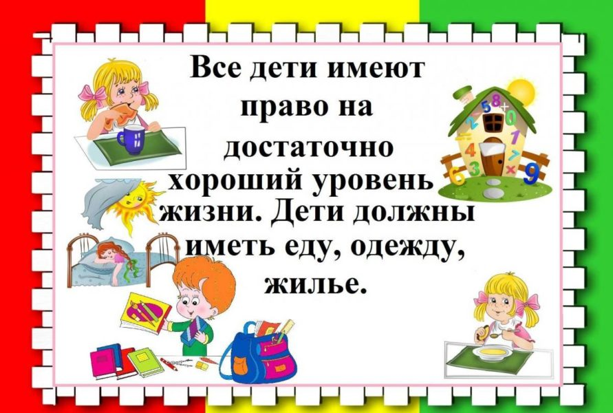 Конвенция о правах ребенка в картинках (57 фото)