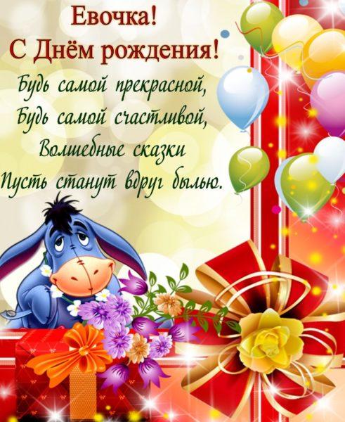 Картинки С днем рождения Ева (65 фото)
