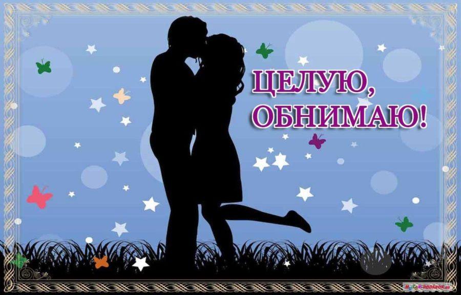 Картинки Люблю, целую, обнимаю! (41 фото)