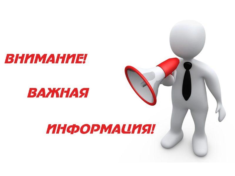 Картинки «Важная информация!» (17 фото)