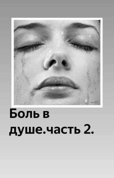 Картинки «Боль в душе» (35 фото)