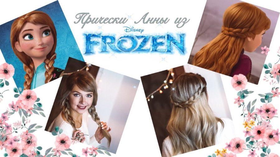 Картинки Анны из Холодного сердца (40 фото)