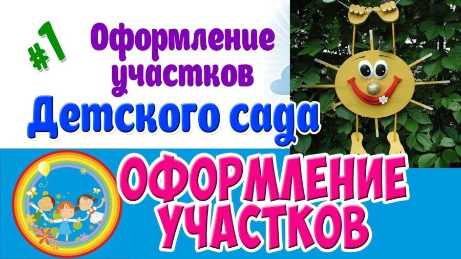Картинки для оформления детского сада (16 фото)