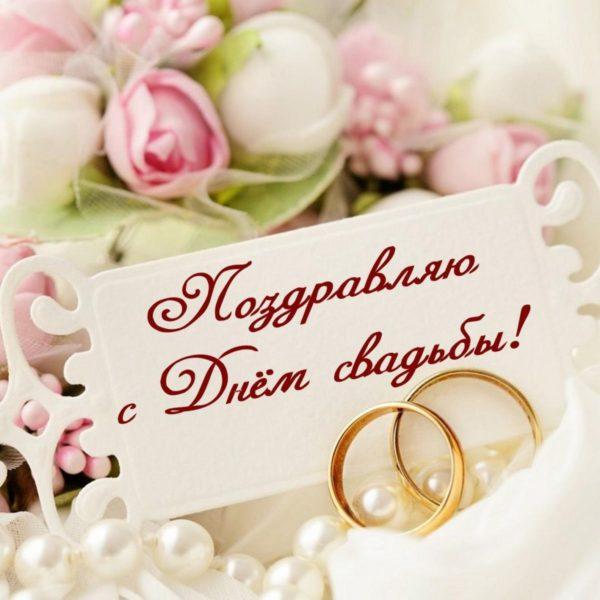 Картинки красивые С днем свадьбы! (35 фото)