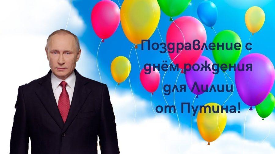 Смешные картинки поздравления С Днем Рождения Лилия (27 фото)
