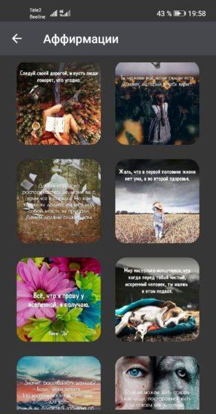 Умные фразы интересные мысли в картинках (35 фото)
