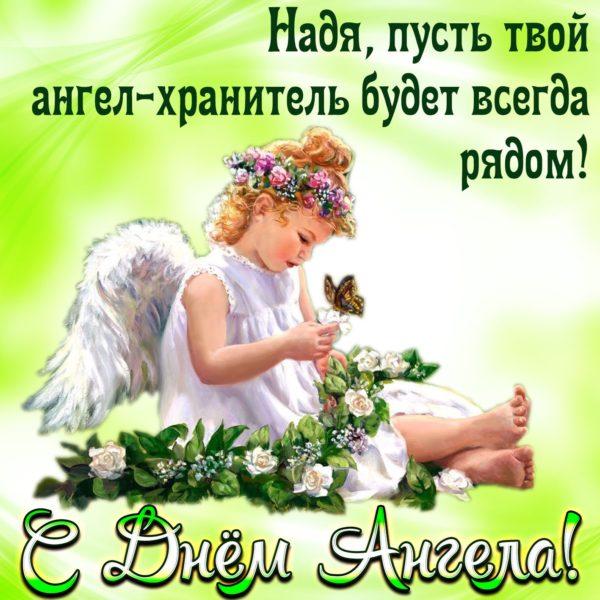Картинки С Днем Ангела Надежда (65 фото)