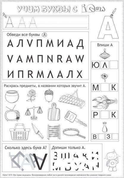 Картинки на букву «А» для детей распечатать (21 фото)