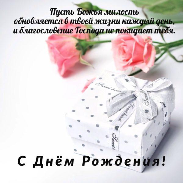 Христианские пожелания с днем рождения (28 фото)