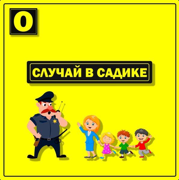 Картинки детские для садика (25 фото)
