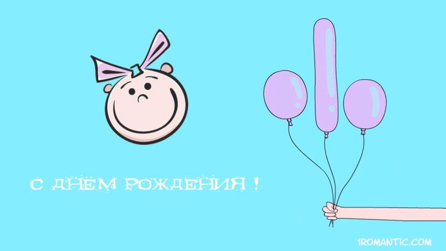 Смешные картинки поздравления с Днем рождения (37 фото)