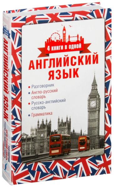 Картинки английский язык (28 фото)