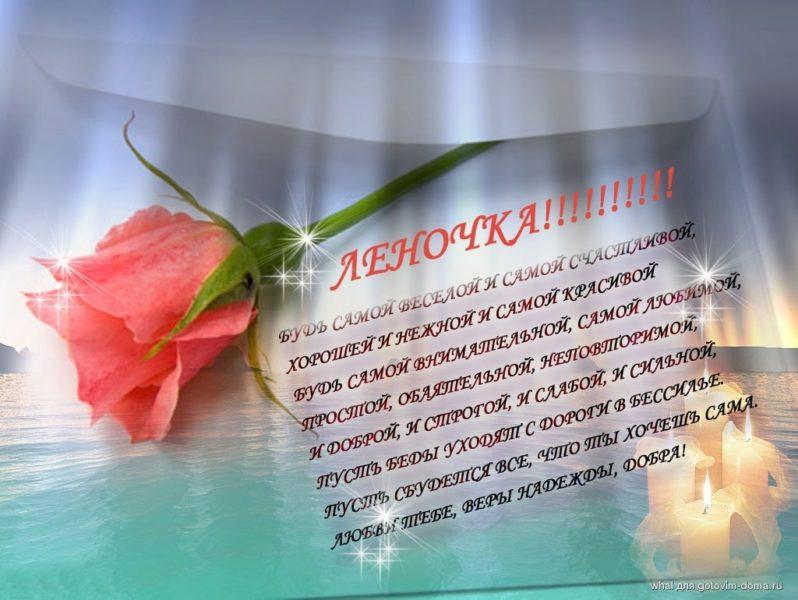 Картинки красивые С Днем Рождения Леночка! (39 фото)