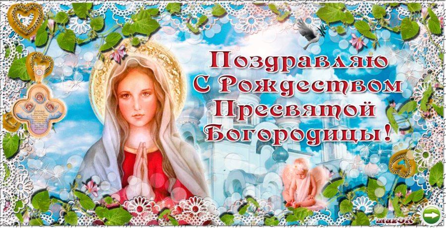 Картинки Поздравления С Днем Святой Богородицы (30 фото)