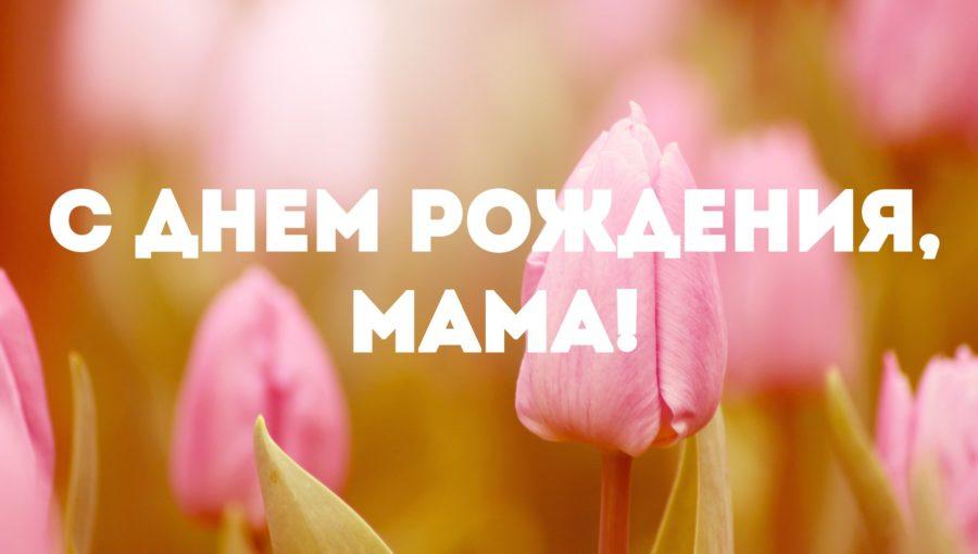 Картинки с короткими пожеланиями маме на день рождения (34 фото)