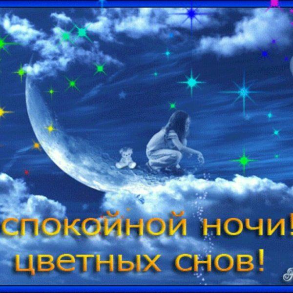 Картинки Красивых снов! (36 фото)