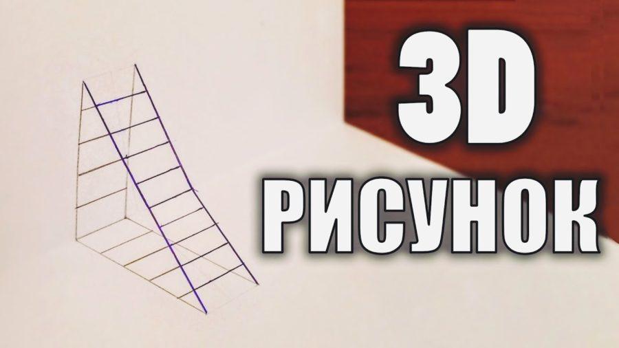 3Д рисунки карандашом (27 фото)