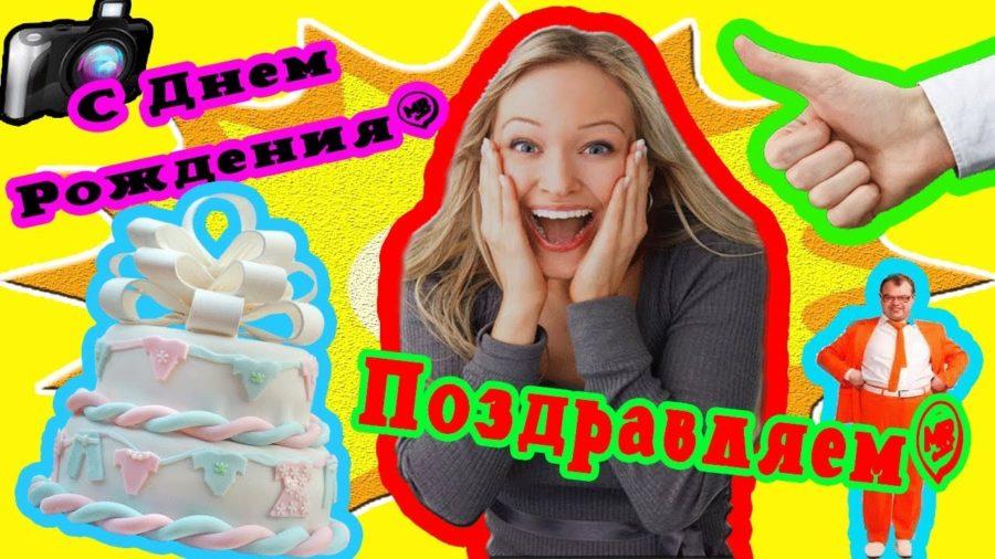 Смешные картинки поздравления С Днем Рождения Жанна (53 фото)