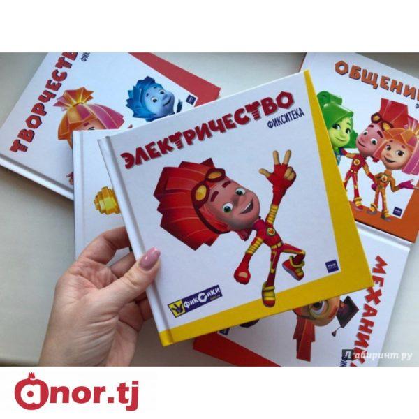Картинки «Фиксики — за безопасное электричество!» (22 фото)
