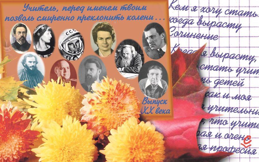 Картинки 5 октября День учителя (35 фото)