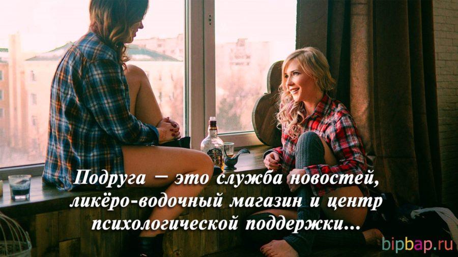 Смешные картинки про подруг (30 фото)