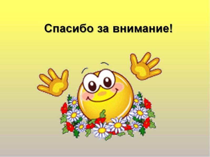 Смешные картинки «Спасибо» (32 фото)