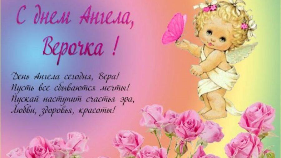 Картинки С днем рождения Верочка! (35 фото)