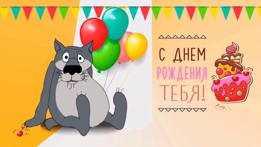 Смешные пожелания на день рождения (60 фото)