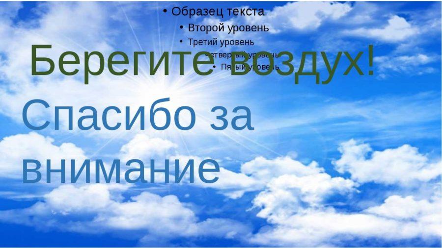 Картинки «Берегите воздух!» (21 фото)