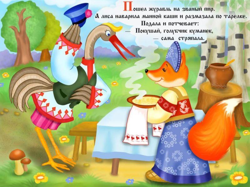 Рисунки к сказке «Лиса и Журавль» (23 фото)