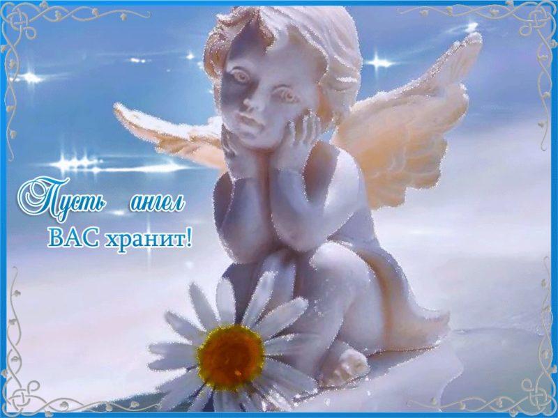 Картинки Пусть Ангел хранит тебя! (35 фото)