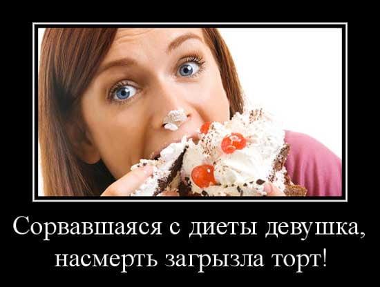Прикольные картинки про похудение (38 фото)
