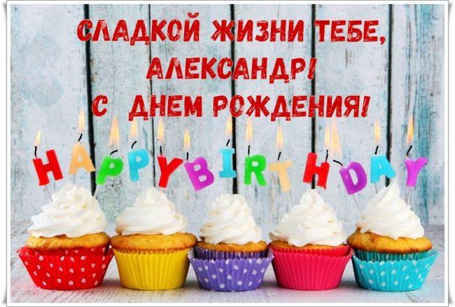 Красивые картинки С Днем Рождения Александр (39 фото)