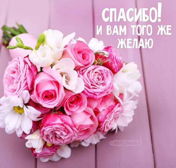 Красивые картинки Спасибо Огромное! (37 фото)