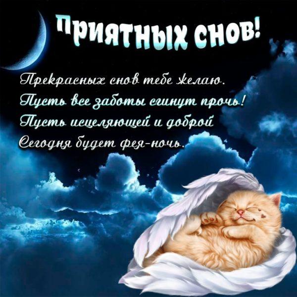 Красивые картинки «Спокойной ночи!» (37 фото)