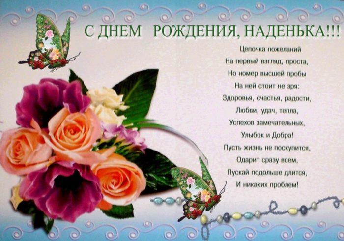 Красивые картинки С Днем Рождения Надежда (36 фото)