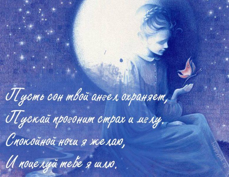 Пожелания спокойной ночи любимому мужчине на расстоянии (65 фото)