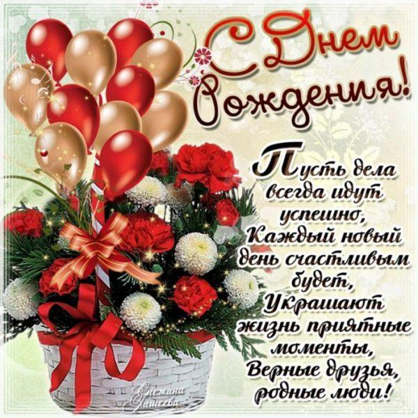 Красивые картинки «С Днем Рождения!» скачать бесплатно (37 фото)